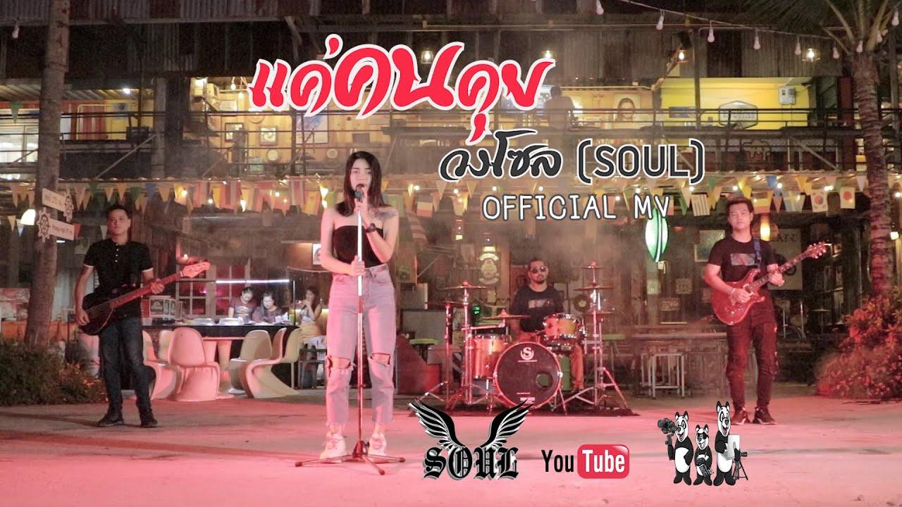 แค่คนคุย - วงโซล (SOUL)【Official MV】