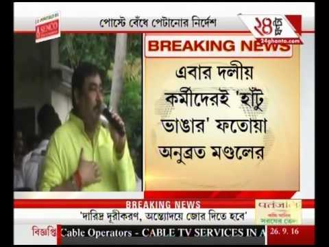 Controversial TMC leader Anubrata Mondal calls for breaking legs of extortionist workers