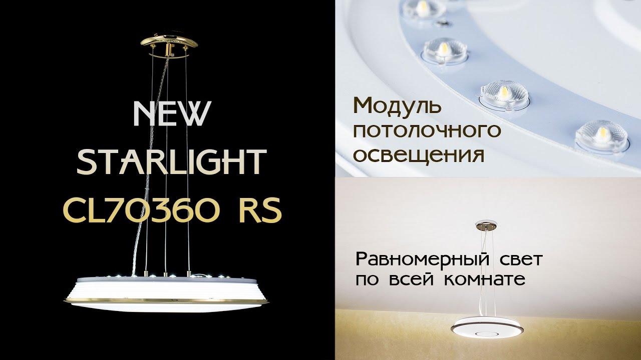 Люстра подвесная светодиодная с пультом Citilux Старлайт RS CL70360RS Хром