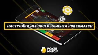 3. Покерні туторіали PokerMatch: Налаштування клієнта Pokermatch
