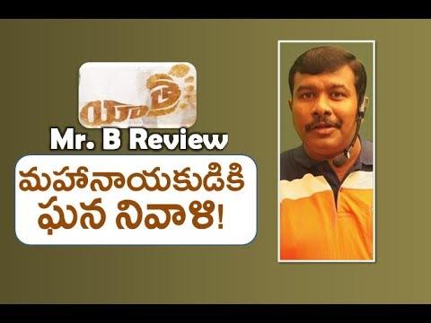 Yatra Telugu Movie Review And Rating   Mammootty    Mahi V Raghav   Mr. B Mp3