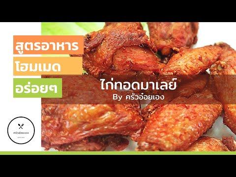 ไก่ทอดมาเลย์/ในคลิปมีเคล็ดลับในการทำให้ไก่ที่เป็นส่วนเนื้อนุ่มและส่วนหนังที่ทอดนั้นกรอบทำยังไงน้าาาา