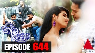 Neela Pabalu - Episode 644 | 21st December 2020 | Sirasa TV Thumbnail