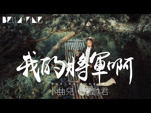 小曲兒&穿越君 - 我的將軍啊 (保證是最好聽的版本) 【歌詞字幕 / 完整高清音質】♫「還請將軍少飲酒,前方的路不好走...」Xiaoquer & Chuanyue Jun - My General