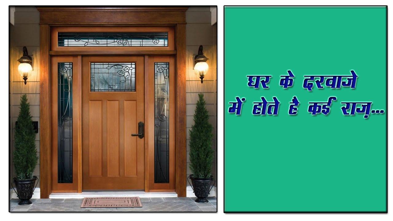 घर के दरवाजे में होते हैं कई राज.... - YouTube