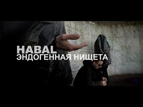HABAL - ЭНДОГЕННАЯ НИЩЕТА
