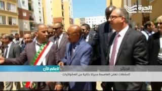 السلطات تعلن الجزائر العاصمة مدينة خالية من العشوائيات
