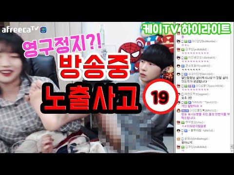 [케이TV][하이라이트]영구정지?!! 방송중 노출사고 (케이X고말숙)
