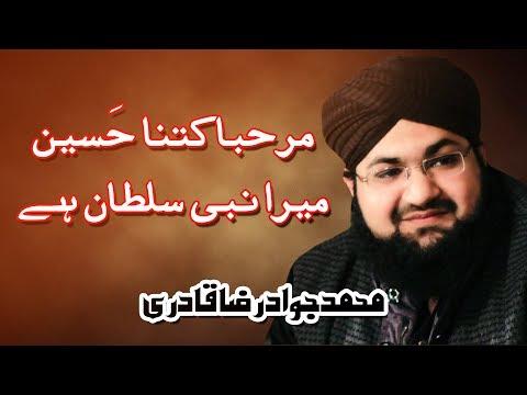 Marhaba Kitna Haseen Mera Nabi Sultan Hai | Jawad Raza Qadri