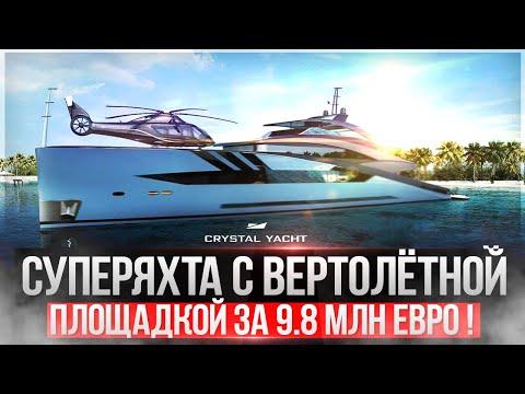 Яхта 54 метра с 3 видами пропульсии:Электрический,Гибридный,Дизельный +200 кв/м солнечных панелей.
