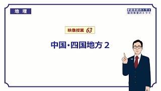 この映像授業では「【中学 地理】 中国・四国2 山・川・平野」が約16...