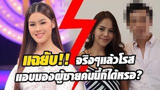 Rose first revealed !! That really looks at this young non-Techie out there Thailand S13.