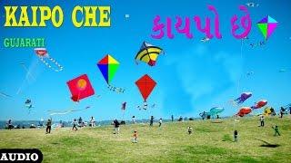 KAIPO CHE - કાઈપો છે || Uttrayan Songs In Gujarati - ઉત્તરાણ ના ગીત || T-Series Gujarati