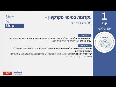 השתלמות step by step – עקרונות במיסוי מקרקעין : מפגש חמישי