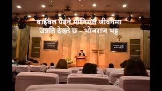 बाईबले पढ्ने मानिसले जीवनमा उन्नति देख्नेछ - Bhojraj Bhatta