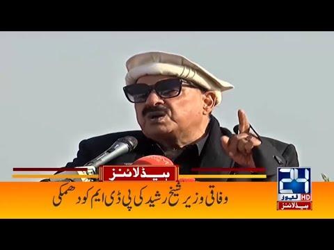 Sheikh Rasheed Threat TO PDM Parties