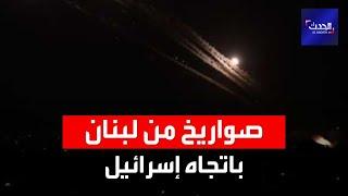 لبنان.. مشاهد حصرية للمنطقة التي أطلقت منها الصواريخ تجاه إسرائيل