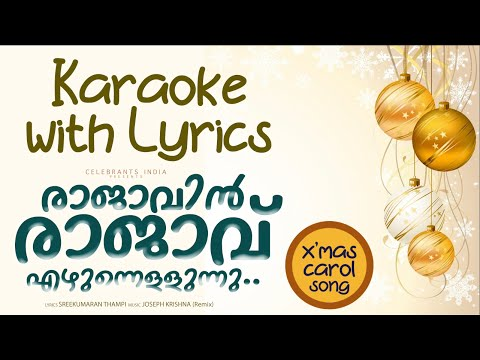 Rajavin Rajav Karaoke | Carol | Super Hit Malayalam Christmas Song