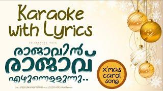 RAJAVIN RAJAV Karaoke | CAROL | Evergreen Malayalam Christmas Song