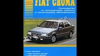 Руководство по ремонту FIAT CROMA