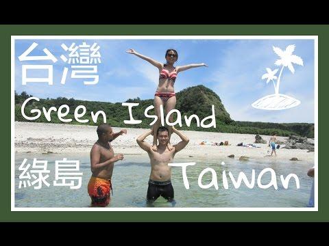 GREEN ISLAND 綠島 || Taiwan Travel Vlog