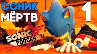 СОНИК МЁРТВ  Sonic Forces Прохождение на русском  Часть 1