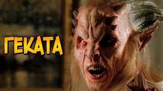 Демонесса-людоедка Геката из сериала Зачарованные (способности, дети-демоны, слабости)