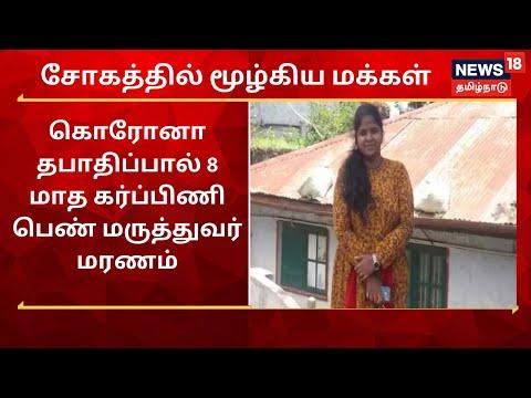 """Madurai   """"இதய அஞ்சலி"""" - மக்களின் மருத்துவர் சண்முகபிரியா மரணம்   Doctor Shanmugapriya"""