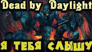 Страшный маньяк атакует - Dead by Daylight