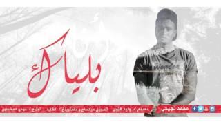 أنا بلياك - محمد نجيحي   ' COVER ANA BLAYAK '