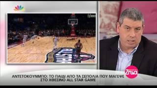 Entertv: Οι δηλώσεις του Αντετοκούνμπο μετά το All Star Game