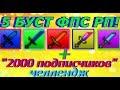 5 ТОП ФПС БУСТ ПВП РЕСУРСПАКОВ 2000 САБОВ ЧЕЛЛЕНДЖ 13 ЭПИК Sky Wars Minecraft MiniGame mp3