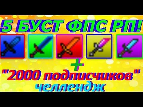 "5 ТОП ФПС БУСТ ПВП РЕСУРСПАКОВ + ""2000 САБОВ"" ЧЕЛЛЕНДЖ №13! ЭПИК! - Sky Wars Minecraft MiniGame"