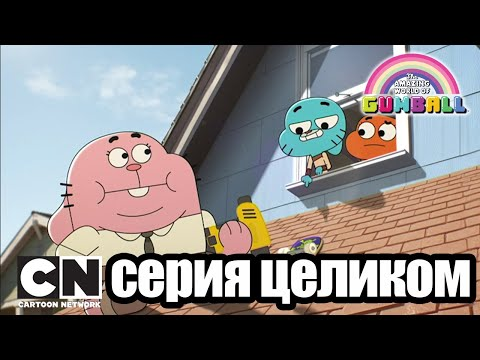 Удивительный мир Гамбола | Ваза + Скейтборд (серия целиком) | Cartoon Network