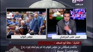"""هالة أبو السعد: سأقدم استقالتى من البرلمان إذا لم يوقف """"عجينة"""" تصريحاته المهينة (فيديو)"""