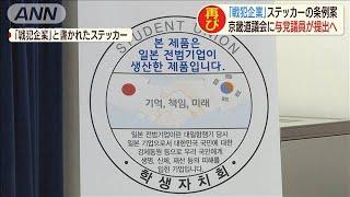 "日本製品に""戦犯企業""韓国地方議会で条例案提出へ(19/08/07)"
