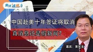 中国赴美十年旅游签证即将取消 真消息还是假新闻?焦点连线20181228
