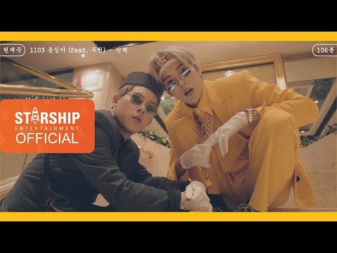 [MIXTAPE] 민혁 (MINHYUK) - 옹심이 (feat. JOOHONEY) MV