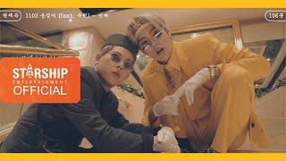 MIXTAPE 민혁 MINHYUK 옹심이 feat JOOHONEY MV