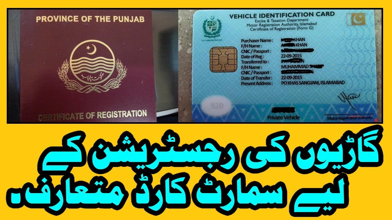 Smart Cards For Vehicle And Car Registration In Pakistan 2018 By