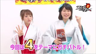 4周年でガチバトル「高橋みなみ vs 横山由依」篇/ AKB48[公式] 横山由依 検索動画 17