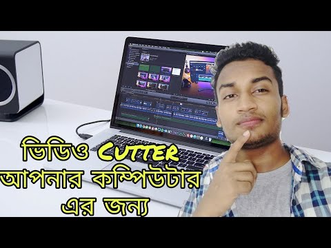 Top Video Cutter For Computer In Bangla | Free Download Tuneskit Software Editor Tutorial |
