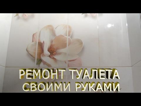 как сделать ремонт в туалете панелями фото