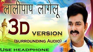 Lollypop Lagelu 3D Surrounding Audio Pawan Singh Superhit Song
