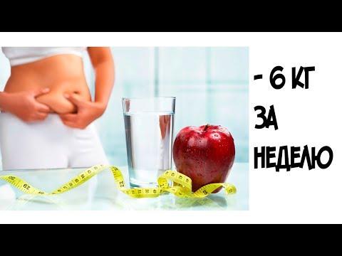 Как за неделю похудеть на 5-6 кг|||Водная диета