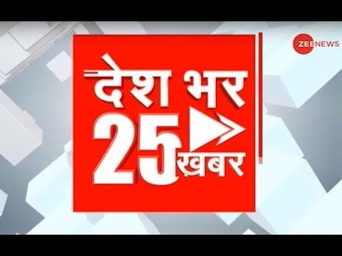 News 25: अब तक की 25 बड़ी ख़बरें | Top News Today | Breaking News | Hindi News | Latest News