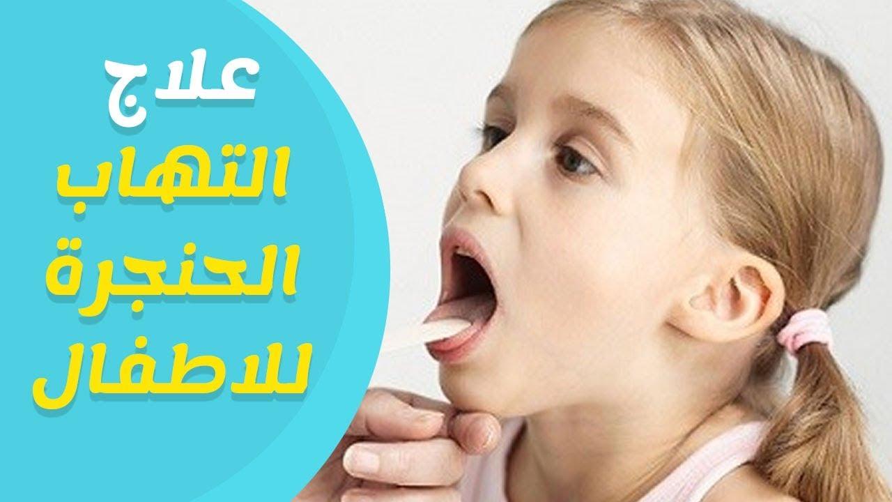 8 علاجات منزلية لعلاج التهاب الحنجرة عند الاطفال