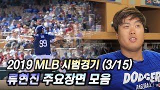 2019 MLB 시범경기 LA 다저스 류현진 4번째 등판 하이라이트 (3/15)