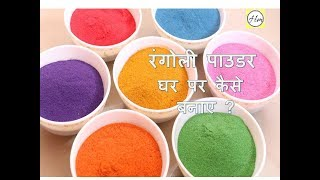 How to make rangoli colour at home with household things   Making of rangoli colour    DIY Craft