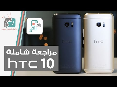 اتش تي سي HTC 10 | مراجعة شاملة | هل يتغلب على منافسيه؟